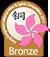 HKWSC 2011 Bronze Medal